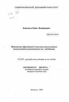 Повышение эффективности теплообменника Пластины теплообменника КС 250 Таганрог