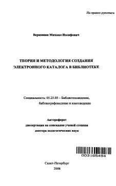 Теория и методология создания электронного каталога в библиотеке  Автореферат диссертации по теме Теория и методология создания электронного каталога в библиотеке