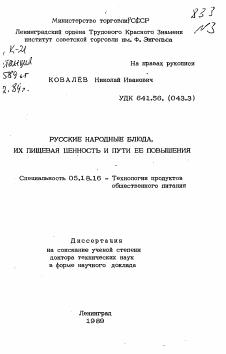 Русские народные блюда их пищевая ценность и пути ее повышения  Автореферат диссертации по теме Русские народные блюда их пищевая ценность и пути ее повышения