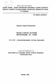 Схема построения средств получения информации критерий байеса фото 725