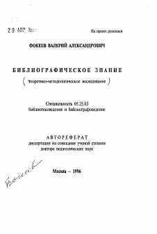 Библиографическое знание диссертация по документальной информации  Автореферат диссертации по теме Библиографическое знание