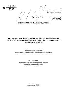 Исследование эффективности и качества оказания государственных и  Автореферат диссертации по теме Исследование эффективности и качества оказания государственных и муниципальных услуг функций в электронном виде