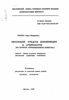 Эволюция средств композиции в архитектуре диссертация по  Автореферат диссертации по теме Эволюция средств композиции в архитектуре