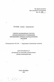 Синтез нелинейных систем автоматического управления обращением  Автореферат диссертации по теме Синтез нелинейных систем автоматического управления обращением прямых вариационных методов