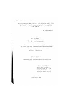 Условия труда и состояние здоровья моряков диссертация по  Диссертация по безопасности жизнедеятельности человека на тему Условия труда и состояние здоровья моряков