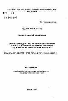 Сульфатные добавки на основе вторичных продуктов промышленности  Автореферат диссертации по теме Сульфатные добавки на основе вторичных продуктов промышленности Беларуси для ресурсосберегающих бетонов