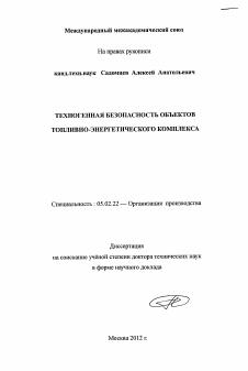 Техногенная безопасность объектов топливно энергетического  Автореферат диссертации по теме Техногенная безопасность объектов топливно энергетического комплекса