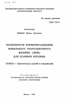 Особенности формообразования мобильного рекреационного жилища МРЖ  Автореферат диссертации по теме Особенности формообразования мобильного рекреационного жилища МРЖ для условий Украины