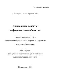 Социальные аспекты информатизации общества диссертация по  Автореферат диссертации по теме Социальные аспекты информатизации общества