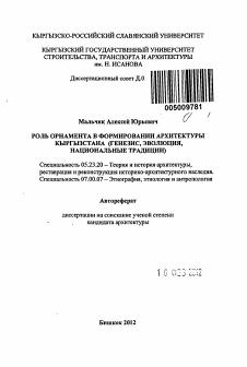 Роль орнамента в формировании архитектуры Кыргызстана диссертация  Автореферат диссертации по теме Роль орнамента в формировании архитектуры Кыргызстана