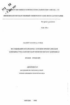 Исследования и разработка методов преобразования координат wgs  Автореферат диссертации по теме Исследования и разработка методов преобразования координат wgs 84 в государственную систему координат