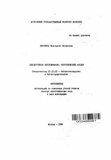 Библиотечное обслуживание теоретический аспект диссертация по  Автореферат диссертации по теме Библиотечное обслуживание теоретический аспект