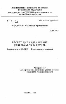 Расчет цилиндрических резервуаров в грунте диссертация по  Автореферат диссертации по теме Расчет цилиндрических резервуаров в грунте