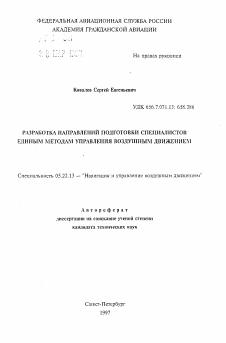 Сертификация диспетчеров увд удовлетворяемость потр исо 9001