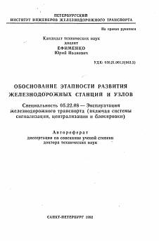 Обоснование этапности развития железнодорожных станций и узлов  Автореферат диссертации по теме Обоснование этапности развития железнодорожных станций и узлов