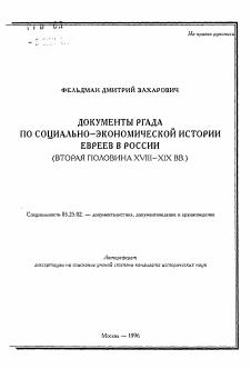 Темы диссертаций по истории россии 2002