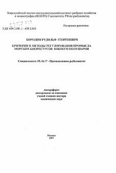 Критерии и методы регулирования промысла морских биоресурсов  Автореферат диссертации по теме Критерии и методы регулирования промысла морских биоресурсов Южного полушария
