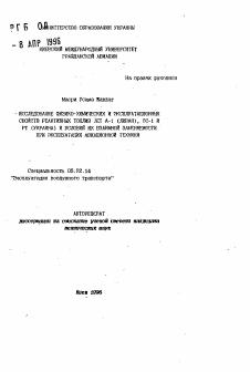 Исследование физико химических и эксплуатационных свойств  Автореферат диссертации по теме Исследование физико химических и эксплуатационных свойств реактивных топлив jet a 1 Ливан ТС 1 и РТ Украина и условий