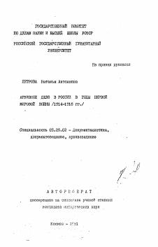 Архивное дело в России в годы первой мировой войны гг  Автореферат диссертации по теме Архивное дело в России в годы первой мировой войны 1914 1918 гг