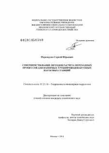 Вишневский переходные процессы в напорных системах