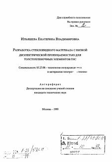 Разработка стекловидного материала с низкой диэлектрической  Автореферат диссертации по теме Разработка стекловидного материала с низкой диэлектрической проницаемостью для толстопленочных элементов ГИС