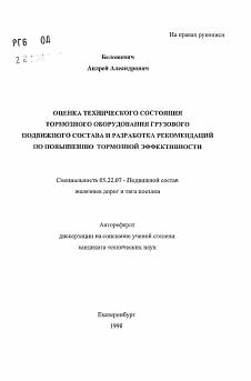 Оценка технического состояния тормозного оборудования грузового  Автореферат диссертации по теме Оценка технического состояния тормозного оборудования грузового подвижного состава и разработка рекомендаций по повышению