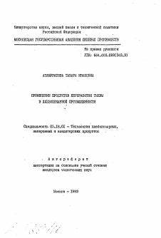 Применение продуктов переработки тыквы в хлебопекарной  Автореферат диссертации по теме Применение продуктов переработки тыквы в хлебопекарной промышленности