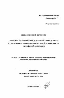 Правовое регулирование деятельности спецслужб в системе  Автореферат диссертации по теме Правовое регулирование деятельности спецслужб в системе обеспечения национальной безопасности Российской Федерации