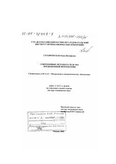 Современные методы и средства прецизионной фотометрии диссертация  Диссертация по приборостроению метрологии и информационно измерительным приборам и системам на тему Современные
