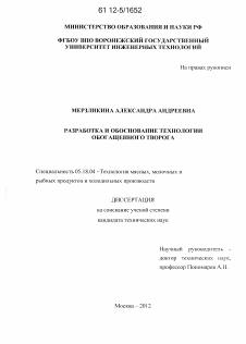Разработка и обоснование технологии обогащенного творога  Автореферат диссертации по теме Разработка и обоснование технологии обогащенного творога