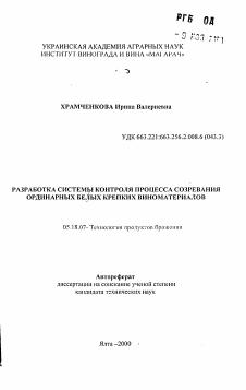 Разработка системы контроля процесса созревания ординарных белых  Автореферат диссертации по теме Разработка системы контроля процесса созревания ординарных белых крепких виноматериалов