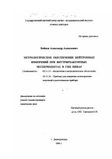 Метрологическое обеспечение нейтронных измерений на высокопоточных  Диссертация по приборостроению метрологии и информационно измерительным приборам и системам на тему Метрологическое
