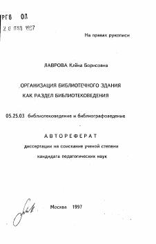 Организация библиотечного здания как раздел библиотековедения  Автореферат диссертации по теме Организация библиотечного здания как раздел библиотековедения