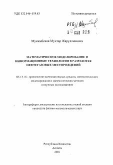 Математическое моделирование и информационные технологии в  Автореферат диссертации по теме Математическое моделирование и информационные технологии в разработке нефтегазовых месторождений