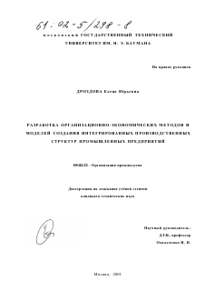 Разработка организационно экономических методов и моделей создания  Введение 2001 год диссертация по машиностроению и машиноведению Дроздова Елена Юрьевна