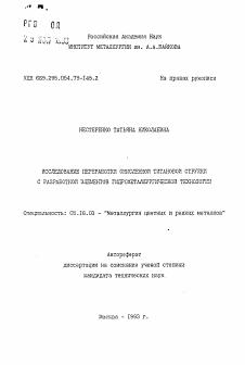 Исследование переработки окисленной титановой стружки с  Автореферат диссертации по теме Исследование переработки окисленной титановой стружки с разработкой элементов гидрометаллургической технологии