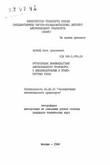 Организация взаимодействия автомобильного транспорта в  Автореферат диссертации по теме Организация взаимодействия автомобильного транспорта в железнодорожным в транспортных узлах