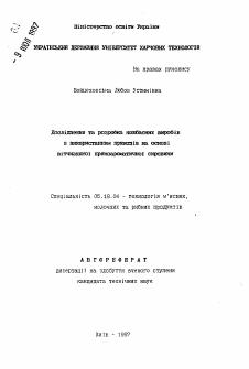 b78b928b3 Автореферат по технологии продовольственных продуктов на тему «Исследование  и разработка колбасных изделий с применением пряностей