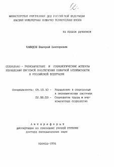 Социально экономические и социологические аспекты управления  Автореферат диссертации по теме Социально экономические и социологические аспекты управления системой обеспечения пожарной безопасности в Российской