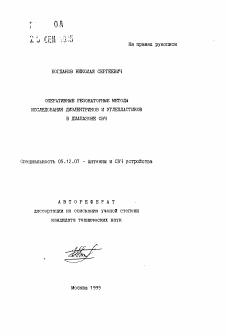 Оперативные резонаторные методы исследования диэлектриков и  Автореферат диссертации по теме Оперативные резонаторные методы исследования диэлектриков и углепластиков в диапазоне СВЧ