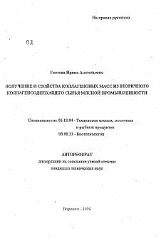 Получение и свойства коллагеновых масс из вторичного  Автореферат диссертации по теме Получение и свойства коллагеновых масс из вторичного коллагенсодержащего сырья мясной промышленности