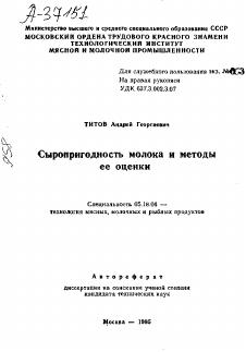 СЫРОПРИГОДНОСТЬ МОЛОКА И МЕТОДЫ ЕЕ ОЦЕНКИ диссертация по  Автореферат диссертации по теме СЫРОПРИГОДНОСТЬ МОЛОКА И МЕТОДЫ ЕЕ ОЦЕНКИ