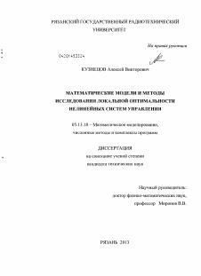 Математические модели и методы исследования локальной  Диссертация по информатике вычислительной технике и управлению на тему Математические модели и методы исследования