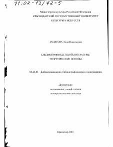 Библиография детской литературы диссертация по документальной  Диссертация по документальной информации на тему Библиография детской литературы