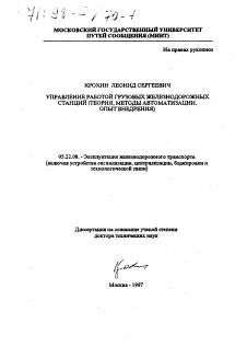 Управление работой грузовых железнодорожных станций диссертация по  Диссертация по транспорту на тему Управление работой грузовых железнодорожных станций