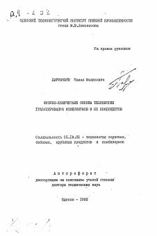 Физико химические основы технологии гранулирования комбикормов и  Автореферат диссертации по теме Физико химические основы технологии гранулирования комбикормов и их компонентов