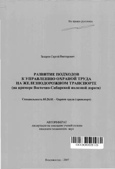 Развитие подходов к управлению охраной труда на железнодорожном  Автореферат диссертации по теме Развитие подходов к управлению охраной труда на железнодорожном транспорте