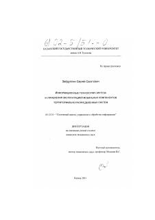 Информационные технологии синтеза и управления эксплуатацией  Диссертация по информатике вычислительной технике и управлению на тему Информационные технологии синтеза и управления