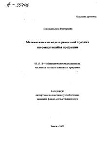 МАТЕМАТИЧЕСКАЯ МОДЕЛЬ РОЗНИЧНОЙ ПРОДАЖИ СКОРОПОРТЯЩЕЙСЯ ПРОДУКЦИИ  Автореферат диссертации по теме МАТЕМАТИЧЕСКАЯ МОДЕЛЬ РОЗНИЧНОЙ ПРОДАЖИ СКОРОПОРТЯЩЕЙСЯ ПРОДУКЦИИ