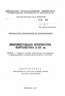 Монументальная архитектура Кыргызстана x xii вв диссертация по  Автореферат диссертации по теме Монументальная архитектура Кыргызстана x xii вв